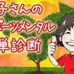 京子さんのスポーツメンタル簡単診断